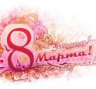 8martie